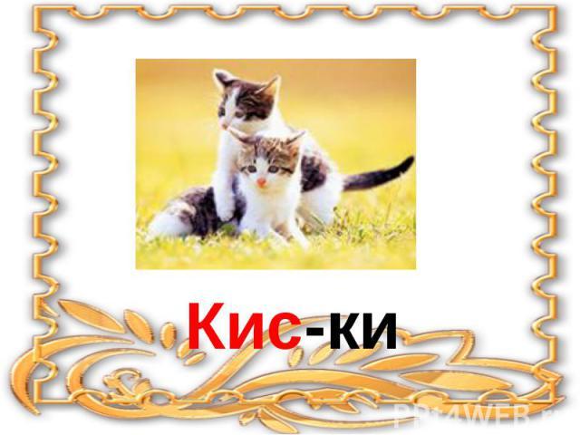 Кис-ки
