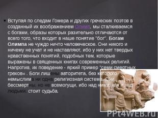 Вступая по следам Гомера и других греческих поэтов в созданный их воображением&n