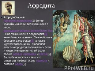 Афродита Афроди та— вгреческой мифологии[2]богиня красоты и лю