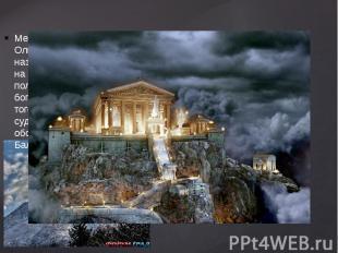 Местом вечного обитания богов греки считали высокую гору Олимп на границе между