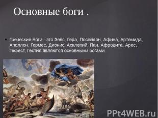 Основные боги . Греческие Боги - это Зевс, Гера, Посейдон, Афина, Артемида, Апол