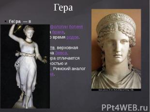 Гера Ге ра— вдревнегреческой мифологиибогиня— покр