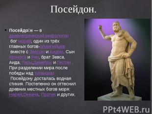 Посейдон. Посейдо н— вдревнегреческой мифологиибогморей,