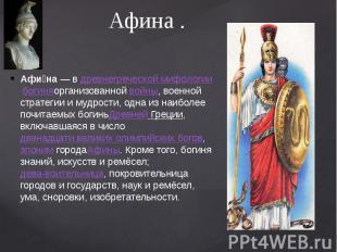 Афина . Афи на— вдревнегреческой мифологиибогиняорганизованной