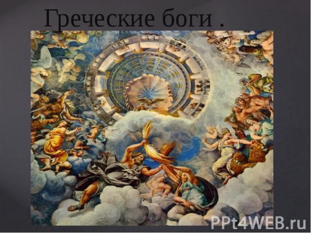 Греческие боги .