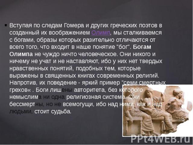 """Вступая по следам Гомера и других греческих поэтов в созданный их воображениемОлимп, мы сталкиваемся с богами, образы которых разительно отличаются от всего того, что входит в наше понятие """"бог"""".Богам Олимпане чуждо ничто…"""