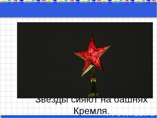 Звёзды сияют на башнях Кремля.