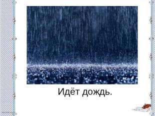 Идёт дождь.