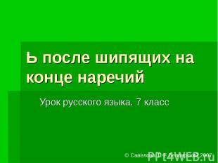 Ь после шипящих на конце наречий Урок русского языка. 7 класс© Савелова Т. Е.Бел