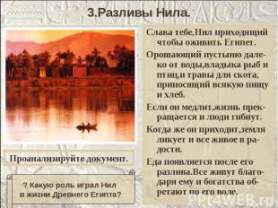 3.Разливы Нила. Слава тебе,Нил приходящий чтобы оживить Египет.Орошающий пустыню
