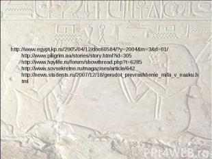 http://www.egypt.kp.ru/2005/04/12/doc60584/?y=2004&m=3&d=01/ http://www.piligrim
