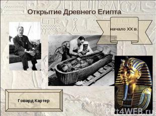 Открытие Древнего Египтаначало XX в.Говард Картер