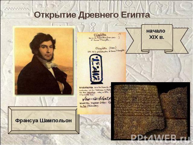 Открытие Древнего Египтаначало XIX в.Франсуа Шампольон