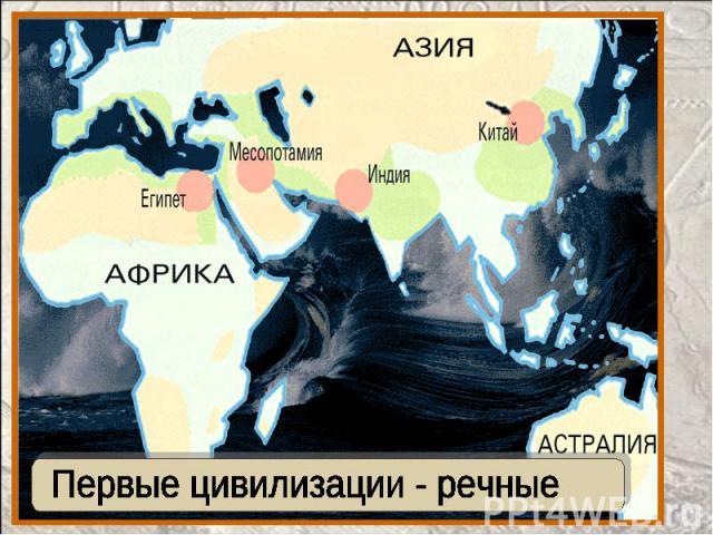 Первые цивилизации - речные