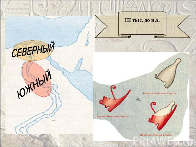 III тыс. до н.э.