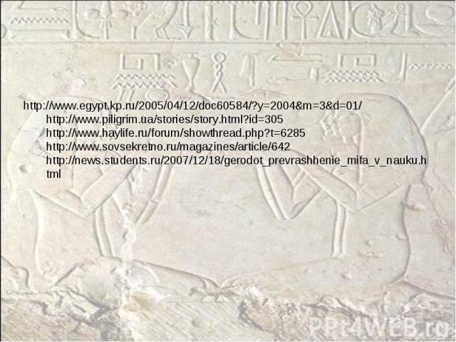 http://www.egypt.kp.ru/2005/04/12/doc60584/?y=2004&m=3&d=01/ http://www.piligrim.ua/stories/story.html?id=305 http://www.haylife.ru/forum/showthread.php?t=6285 http://www.sovsekretno.ru/magazines/article/642 http://news.students.ru/2007/12/18/gerodo…