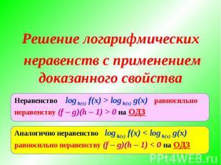 Решение логарифмических неравенств с применением доказанного свойстваНеравенство