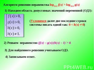 Алгоритм решения неравенства log h(x) f(x) > log h(x) g(x) 1) Находим область до