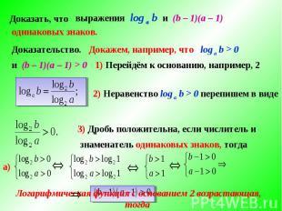 Докажем, например, что log а b > 01) Перейдём к основанию, например, 22) Неравен