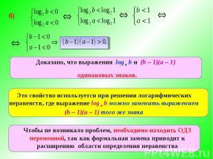Доказано, что выражения log а b и (b – 1)(а – 1) одинаковых знаков.Это свойство