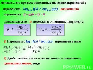 Доказать, что при всех допустимых значениях переменной х 2) Неравенство log h f