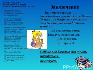 Стихи Юлиана ТувимаПИСЬМО КО ВСЕМ ДЕТЯМПО ОДНОМУ ОЧЕНЬ ВАЖНОМУ ДЕЛУ Дорогие мои