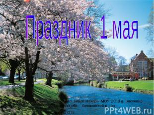 Праздник 1 мая Выполнил библиотекарь МОУ СОШ д. Вахонино Тверская обл. Конаковск