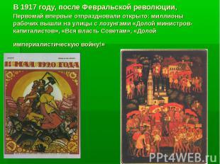 В 1917 году, после Февральской революции, Первомай впервые отпраздновали открыто