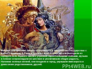 Майские или цветные забавы совершались в европейских государствах с давнего врем