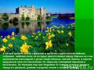 Вначале средних векову франков и англичан существовали майские собрания - майс