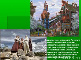В месяце мае, который в России в древности называлитравнем, совершались жертвоп