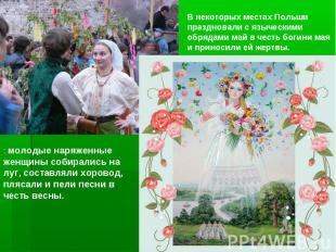 В некоторых местах Польши праздновали с языческими обрядами май в честь богини м