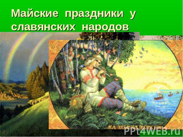 Майские праздники у славянских народов