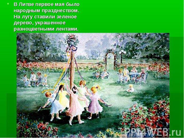 В Литве первое мая было народнымпразднеством. На лугу ставили зеленое дерево,украшенное разноцветными лентами.