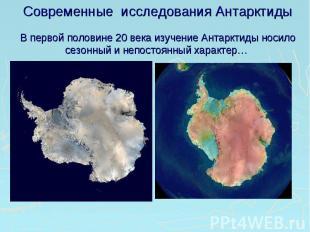 Современные исследования Антарктиды В первой половине 20 века изучение Антарктид