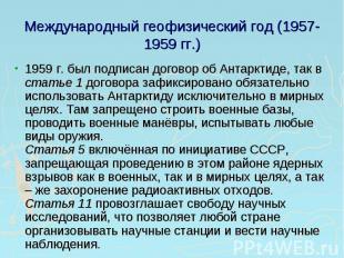 Международный геофизический год (1957-1959 гг.) 1959 г. был подписан договор об