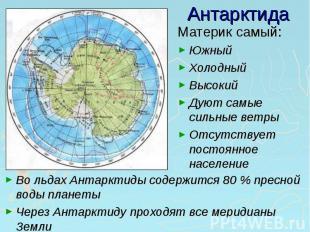 Антарктида Материк самый:ЮжныйХолодныйВысокийДуют самые сильные ветрыОтсутствует