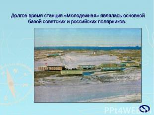 Долгое время станция «Молодежная» являлась основной базой советских и российских