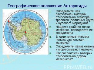 Географическое положение Антарктиды Определите, как расположен материк относител