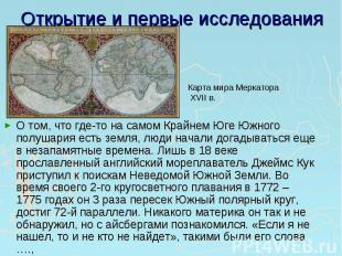 Открытие и первые исследования Карта мира Меркатора XVII в. О том, что где-то на