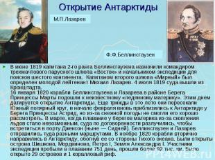Открытие Антарктиды В июне 1819 капитана 2-го ранга Беллинсгаузена назначили ком
