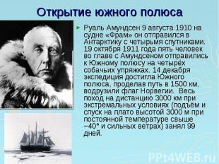 Открытие южного полюса Руаль Амундсен 9 августа 1910 на судне «Фрам» он отправил