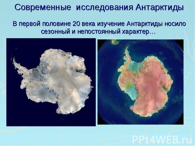 Современные исследования Антарктиды В первой половине 20 века изучение Антарктиды носило сезонный и непостоянный характер…