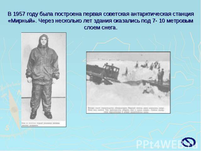 В 1957 году была построена первая советская антарктическая станция «Мирный». Через несколько лет здания оказались под 7- 10 метровым слоем снега.