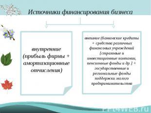 Источники финансирования бизнеса внутренние (прибыль фирмы + амортизационные отч