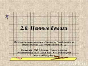2.8. Ценные бумаги Презентация вопросов раздела «Экономика» Кодификатора по обще