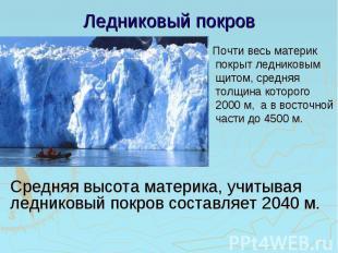 Ледниковый покров Почти весь материк покрыт ледниковым щитом, средняя толщина ко