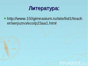 Литература: http://www.150gimnasium.ru/site/list1/teacher/serjozno/eco/p23aa1.ht