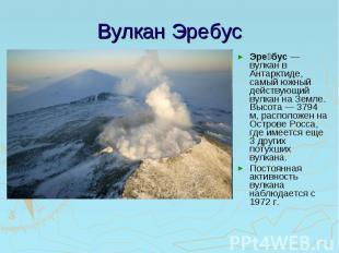 Вулкан Эребус Эребус— вулкан в Антарктиде, самый южный действующий вулкан на Зе