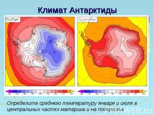 Климат Антарктиды Определите среднюю температуру января и июля в центральных час